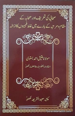 Sahaba Ki Tareef Aur Sahaba Ke Maqam o Martaba Galat Fehmi Ka Izala, صحابہ کی تعریف اور صحابہ کے مقام