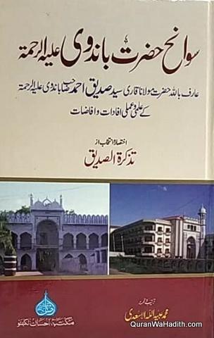 Sawaneh Hazrat Bandvi, Maulana Qari Syed Siddiq Ahmad Bandvi, سوانح حضرت باندوی