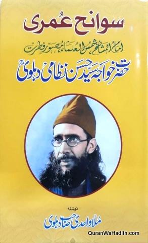 Sawaneh Umri Hazrat Khwaja Hasan Nizami Dehlvi