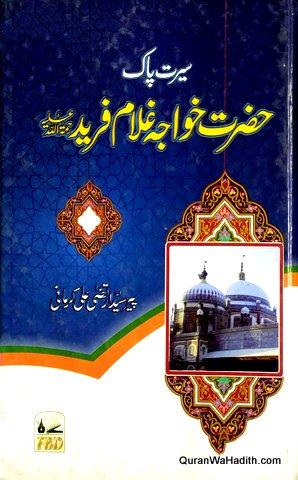 Seerat e Pak Hazrat Khwaja Ghulam Farid, سیرت پاک حضرت خواجہ غلام فرید