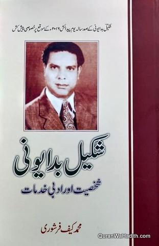 Shakeel Badayuni Shakhsiyat Aur Adabi Khidmat, شکیل بدایونی شخصیت اور ادبی خدمات