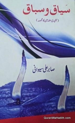 Siyaq o Sabaq, Tanqeedi Mazamee Ka Majmua, سیاق و سباق, تنقیدی مضامین کا مجموعہ