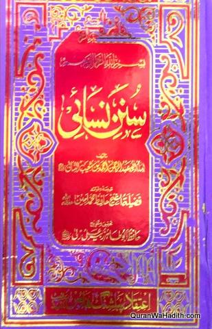 Sunan Nasai Urdu 7 Vols, سنن نسائی اردو
