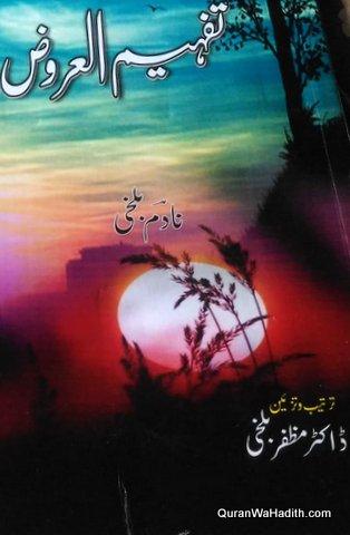 Tafheem ul Urooz, تفہیم العروض