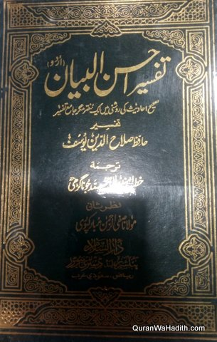 Tafseer Ahsan ul Bayan, تفسیر احسن البیان اردو