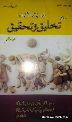 Takhleeq o Tahqeeq Magazine Quarterly, تخلیق و تحقیق رسالہ سہ ماہی