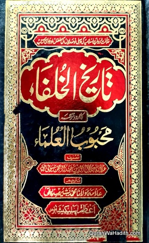 Tareekh ul Khulafa Urdu Mahboob ul Ulama, تاریخ الخلفاء اردو محبوب الخلفاء