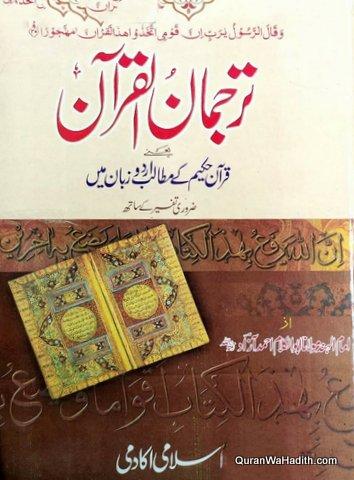 Tarjuman ul Quran, 3 Vols, ترجمان القرآن یعنی قرآن حکیم کے مطالب اردو زبان میں