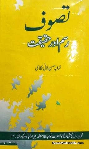 Tasawwuf Rasm Aur Haqeeqat, تصوف رسم اور حقیقت