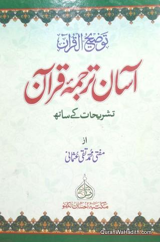 Tauzeeh ul Quran Asan Tarjuma Quran, توضیح القرآن اسان ترجمہ قرآن
