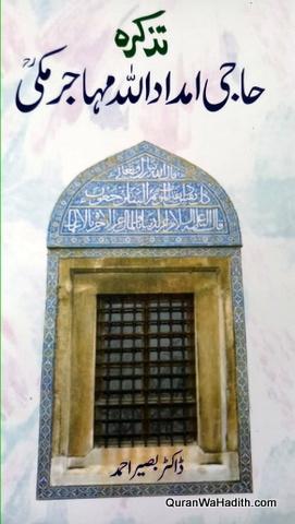 Tazkira Haji Imdadullah Muhajir Makki, تذکرہ حاجی امداد اللہ مہاجر مکی