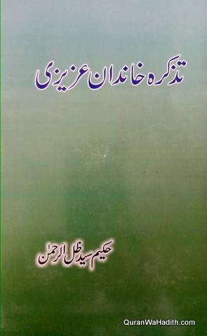Tazkira Khandan e Azeezi, تذکرہ خاندان عزیزی