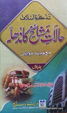 Tazkira e Aslaf Halat e Mashaikh e Kandhla, تذکرہ اسلاف حالات مشائخ کاندھلا