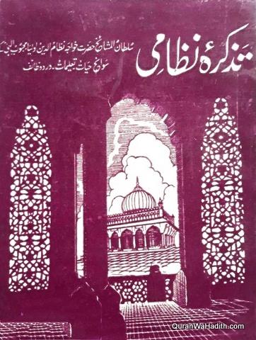 Tazkira e Nizam, Khwaja Nizamuddin Auliya, تذکرہ نظام، سلطان مشائخ حضرت خواجہ نظام الدین اولیاء