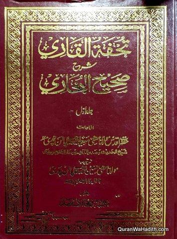 Tuhfatul Qari Sharah Sahih Bukhari Urdu, 12 Vols, تحفۃ القاری شرح صحیح البخاری اردو