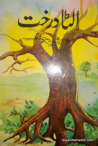 Ulta Darakht, الٹا درخت