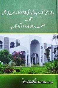University of Hyderabad Ki IGM Library, یونیورسٹی آف حیدرآباد کی ای جی ایم لائبریری میں مخزونہ عصمت رسالہ کا وضاحتی اشاریہ