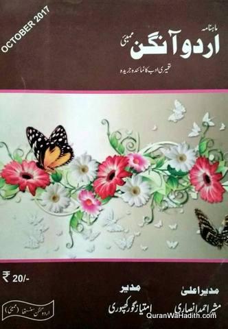 Urdu Aangan Magazine, اردو آنگن رسالہ ماہنامہ