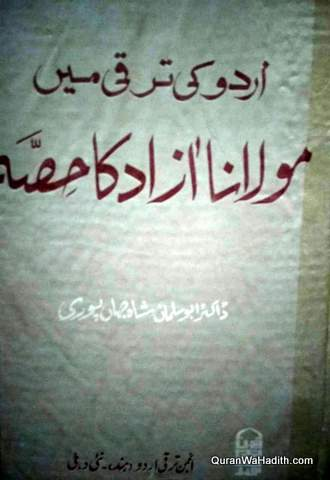 Urdu Ki Taraqqi Mein Maulana Azad Ka Hissa, اردو کی ترقی میں مولانا آزاد کا حصہ