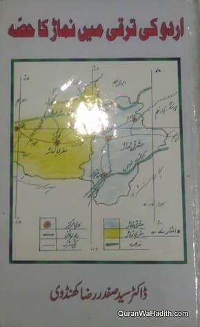Urdu Ki Taraqqi Mein Nimad Ka Hissa, اردو کی ترقی میں نماڈ کا حصّہ
