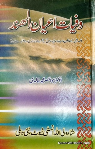 Wafiyat Ayan ul Hind