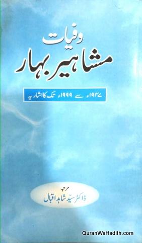 Wafiyat e Mashaheer e Bihar, وفیات مشاہیر بہار، ١٩٤٧ سے ١٩٩٩ تک کا اشاریہ