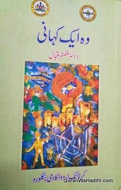 Wah Ek Kahani, وہ ایک کہانی