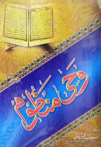 Wahi e Manzoom, Quran Tarjuma, وحی منظوم, قرآن ترجمہ
