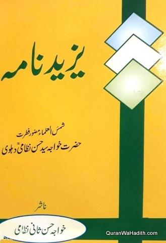 Yazeed Nama, یزید نامہ
