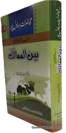 Muhazirat e Bahawalpur, Islam Ka Qanoon Bain ul Aqwami, محاضرات بہاولپور, اسلام کا قانون بین الاقوامی