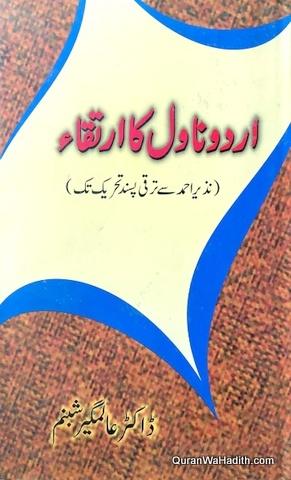 Urdu Novel Ka Irtiqa, اردو ناول کا ارتقاء، نظیر احمد سے ترقی پسند تحریک تک
