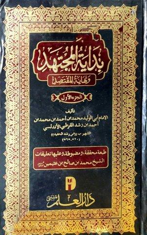 Bidayat al Mujtahid wa Nihayat Al Muqtasid, 2 Vols, بداية المجتهد ونهاية المقتصد