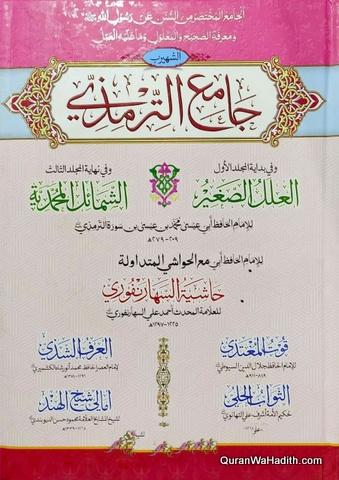 Jami al Tirmizi, 3 Vols, جامع الترمذي