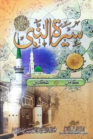 Seerat un Nabi Ibn Hisham, 2 Vols, سیرت النبی ابن هشام