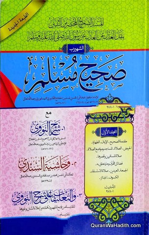 Sahih Muslim Sharah Nawawi, 3 Vols, 2 Color, صحيح مسلم مع شرح النووي