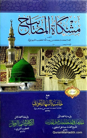 Mishkat al Masabih Arabic, 2 Vols, 2 Color, مشکاة المصابيح