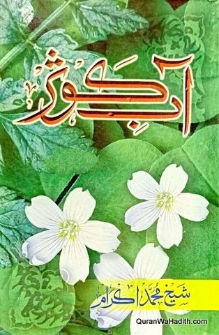 Aab e Kausar Urdu, آب کوثر