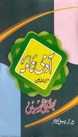 Aadmi Nama, آدمی نامہ