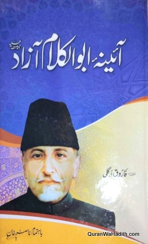 Aaina e Abul Kalam Azad, آئینہ ابو الکلام آزاد