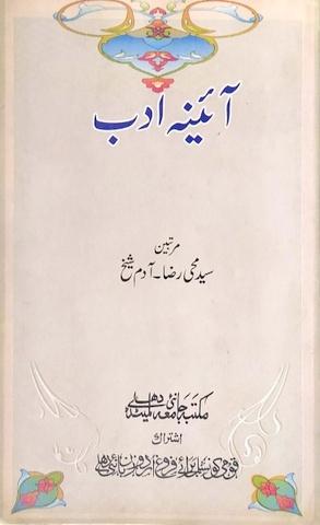 Aaina e Adab, آئینہ ادب