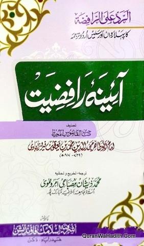 Aaina e Rafziyat, Urdu Tarjuma Al Radd Ala al Rafziyah, آئینہ رافضیت
