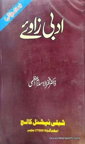 Adabi Zaviye, ادبی زاوئے