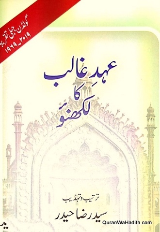 Ahad e Ghalib Ka Lucknow, عہد غالب کا لکھنؤ