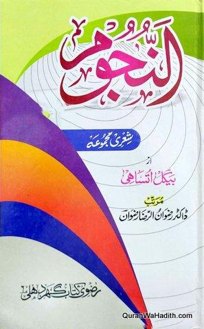 Al Nujoom Shayari, النجوم شاعری
