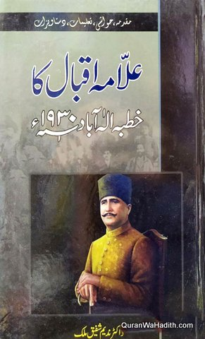 Allama Iqbal Ka Khutba Allahabad 1930, علامہ اقبال کا خطبہ الٰہ آباد ١٩٣٠
