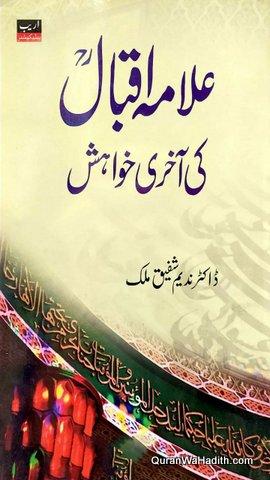 Allama Iqbal Ki Akhri Khwahish, علامہ اقبال کی آخری خواہش