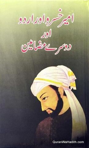 Ameer Khusro Aur Urdu Aur Dusre Mazameen, امیر خسرو اور اردو اور دوسرے مضامین