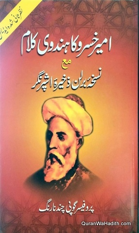 Ameer Khusro Ka Hindavi Kalam, امیر خسرو کا ہندوی کلام مع نسخۂ برلن ذخیرہ اشپرنگر
