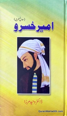 Amir Khusro Sawaneh Umri, امیر خسرو سوانح عمری