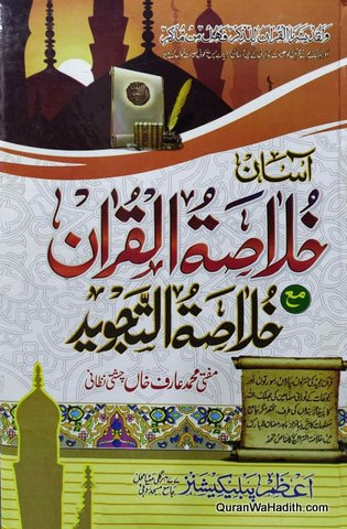 Asan Khulasa tul Quran Ma Khulasa tul Tajveed, آسان خلاصۃ القرآن مع خلاصۃ التجوید